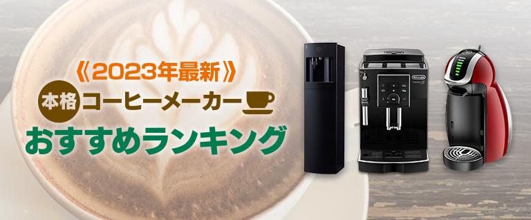 2020年最新 本格コーヒーメーカーおすすめランキング