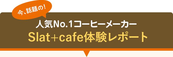 人気No.1コーヒーメーカー Slat+cafe体験レポート